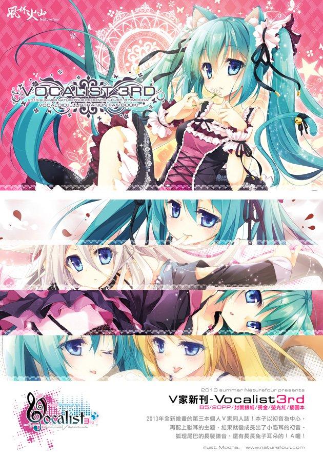 vocalist3-web-dm01