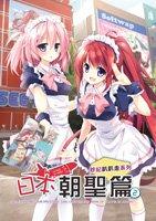 booklist-saki-travel-japan-vol01