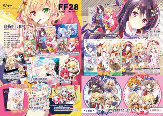 白貓_FF28_productlist01-web