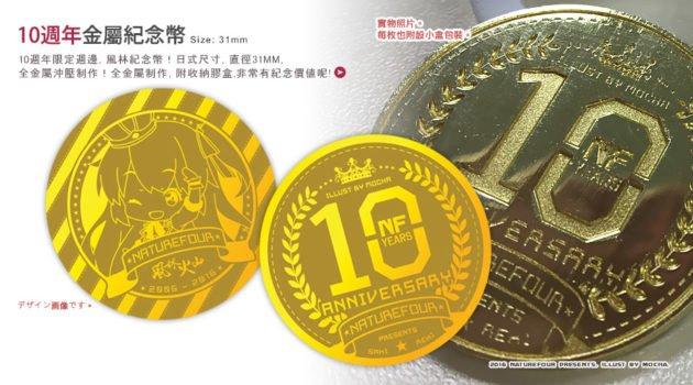 10th-coins-pr