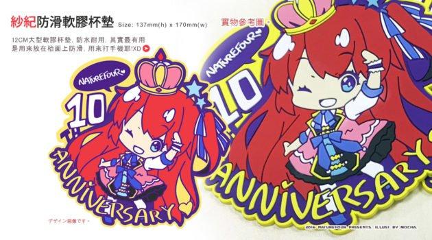 10th-cupmat-pr