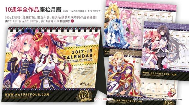 10th-calendar-pr